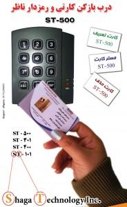nazer access control-501
